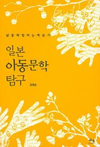 일본 아동문학 탐구