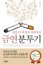 금연분투기