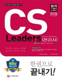 CS Leaders(CS리더스관리사) 한권으로 끝내기(2016)(개정판)