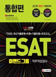 ESAT 이랜드그룹 직무적성검사 통합편(2019 하반기)