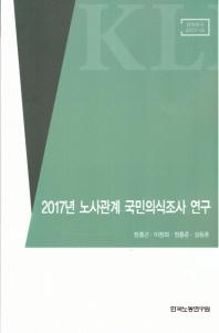 2017년 노사관계 국민의식조사 연구(정책연구 2017-15)