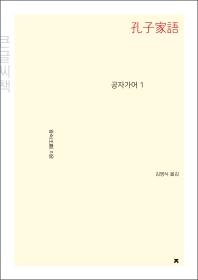공자가어. 1(큰글씨책)(지식을만드는지식 사상선집)