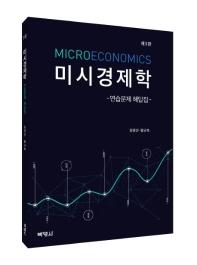 미시경제학 연습문제 해답집(3판)