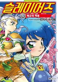 슬레이어즈. 12(엔티노벨(NT Novel))