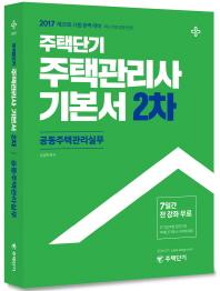 공동주택관리실무(주택관리사 2차 기본서)(2017)