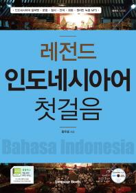 인도네시아어 첫걸음(레전드)(CD1장포함)