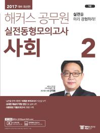 사회2 실전동형모의고사(9급)(2017)(해커스 공무원)