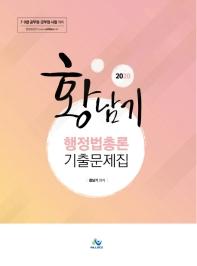황남기 행정법총론 기출문제집(2020)