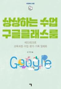 상상하는 수업 구글클래스룸