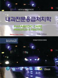 내과전문응급처치학(5판)(양장본 HardCover)
