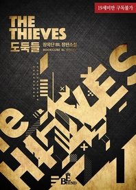 도둑들. 1
