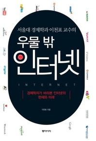 우물 밖 인터넷