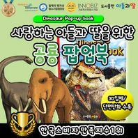 [아들과딸]사랑하는아들과딸을위한공룡팝업북 / 공룡책 / 3D공룡책 / 공룡카드 / 입체북