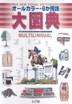 6か國語大圖典