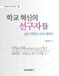 학교 혁신의 선구자들(뿌리샘의 교육 혁신 탐구 1)(양장본 HardCover)