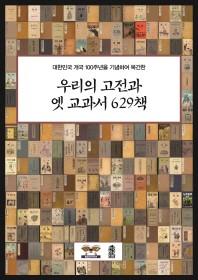 우리의 고전과 옛 교과서 629책(대한민국 개국 100주년을 기념하여 복간한)