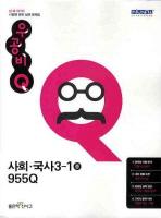 사회 국사 중3-1(955Q)(2011)