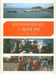 섬과 바다의 민속 연구, 그 행로와 전망(도서해양학술총서 37)(양장본 HardCover)