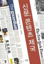 신문 콘텐츠 제국(나남신서 1381)