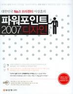 파워포인트 2007 디자인(대한민국 NO1 프리젠터 이상훈의)(CD1장포함)