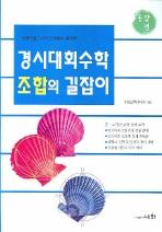 경시대회 수학 조합의 길잡이 : 통합편