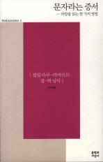 문자라는 증서(필립 라쿠 라바르트, 장 뤽 낭시)