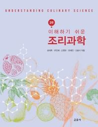 조리과학(이해하기 쉬운)(3판)