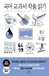 국어 교과서 작품 읽기: 중2 소설(전면개정판)