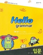 HELLO GRAMMAR 입문 (2006)(CD포함)