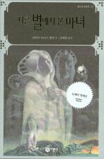 다른 별에서 온 마녀 --- 책 위아래 옆면 도서관 장서인있슴 ( 본문깨끗 )