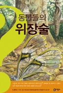 동물들의 위장술(호기심 도서관 31 31)(양장본 HardCover)