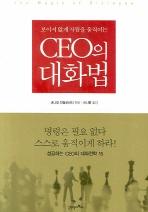 CEO의 대화법