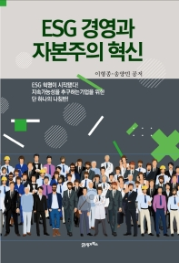 ESG 경영과 자본주의 혁신