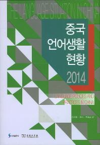 중국 언어생활 현황(2014)