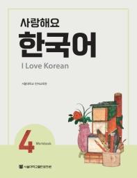 사랑해요 한국어 4.(WB)