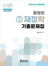 황정빈 재정학 10년간 기출문제집(2021)