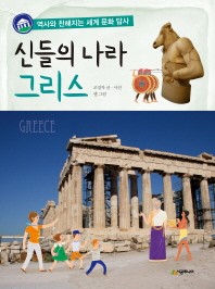 신들의 나라 그리스(역사와 친해지는 세계 문화 답사)