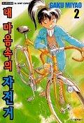 내 마음속의 자전거 2