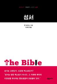 성서(교유서가 첫단추 시리즈 19)