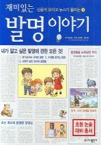 재미있는 발명 이야기(신문이 보이고 뉴스가 들리는 9)