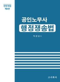 공인노무사 행정쟁송법(전면개정판 6판)