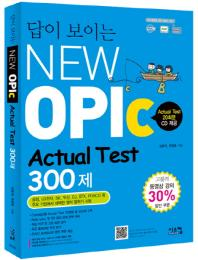 NEW OPIC ACTUAL TEST 300제(답이 보이는)(CD1장포함)