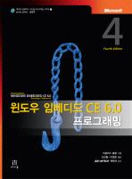 윈도우 임베디드 CE 6.0 프로그래밍(에이콘 임베디드 시스템 프로그래밍 27)