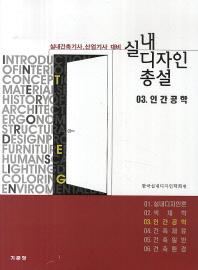 실내디자인총설. 3: 인간공학