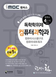 컴퓨터과학과(독학학위제 독학사 4단계 통합본). 1(iMBC 캠퍼스)