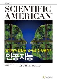 인공지능(한림SA 5)