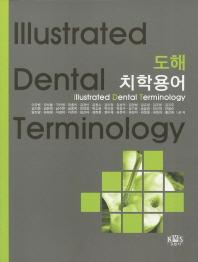 치학용어(도해)(5판)