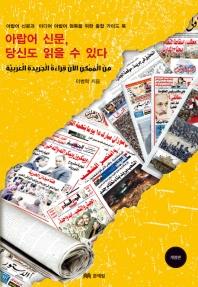 아랍어 신문 당신도 읽을 수 있다(CD1장포함)