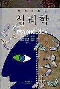 심리학:인간의 이해