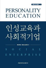 인성교육과 사회적 기업(계명인성교육총서 4)